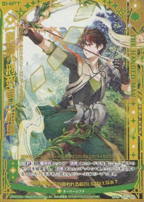 【剣誓『刑死者』】相馬(SFR:第30弾 運命の交わる刻)カード画像