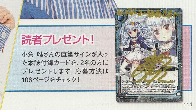 カードゲーマーVol.48の本誌中では、各務原あづみの声優である小倉唯さんの直筆サインカードが当たるプレゼントキャンペーンも開催