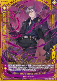 【剣誓『悪魔』】大和 カード画像