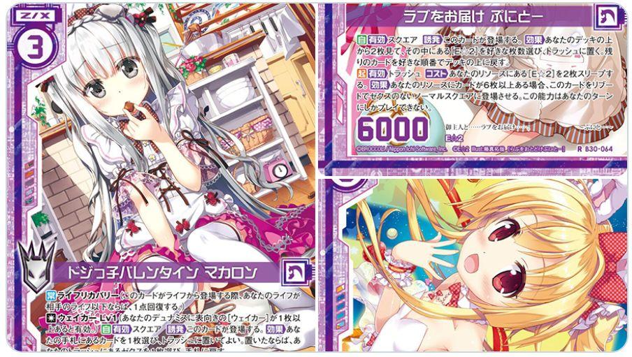 E☆2コラボのゼクスカード(ゼクス第30弾「運命の交わる刻」収録)が公開!