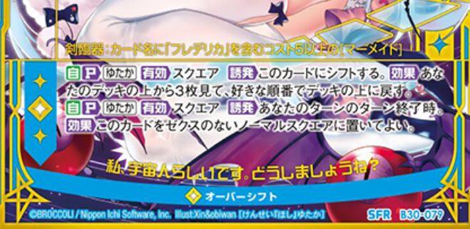 【剣誓『星』】ゆたか(SFR:第30弾 運命の交わる刻)カードテキスト