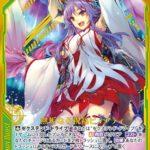 無垢なる祝福ピュアティ(アプリレア:第30弾 運命の交わる刻)カード画像