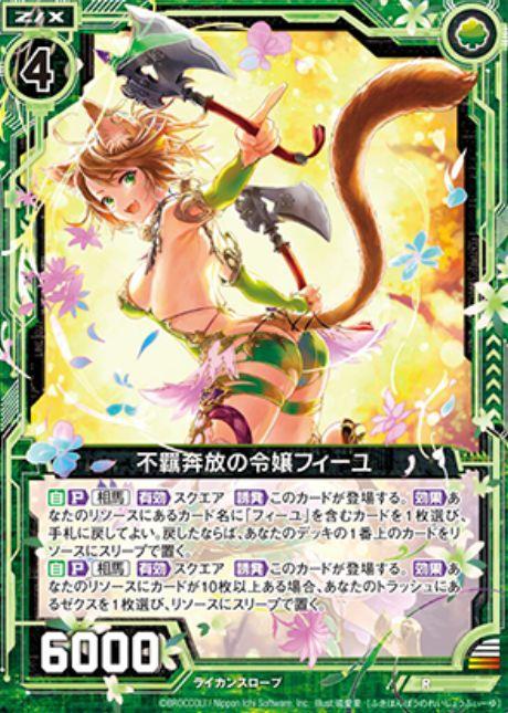 不羈奔放の令嬢フィーユ(レア:EXパック19弾 スーパー!オール☆ゼクスターズ)カード画像