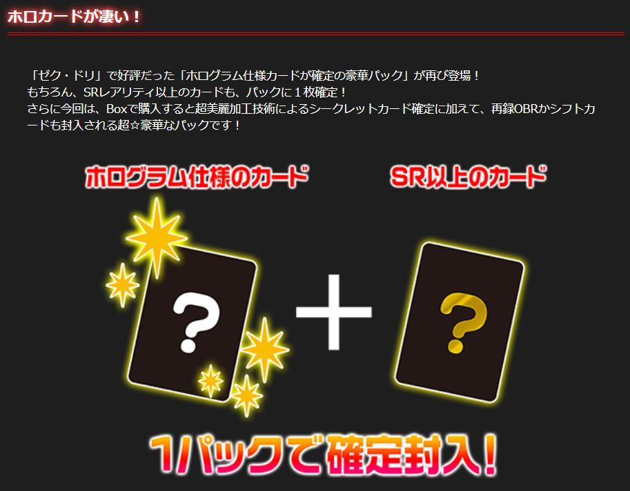 ゼクス「EXパック19弾 スーパー!オール☆ゼクスターズ」のパック封入率情報