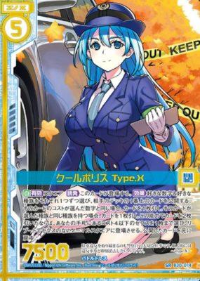 クールポリス Type.X カード画像