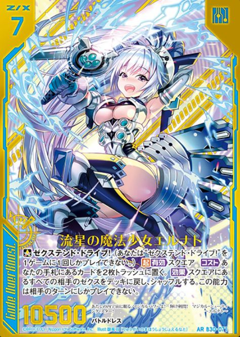 流星の魔法少女エルナト(アプリレア:第30弾 運命の交わる刻)カード画像
