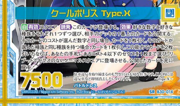 クールポリス Type.X カードテキスト