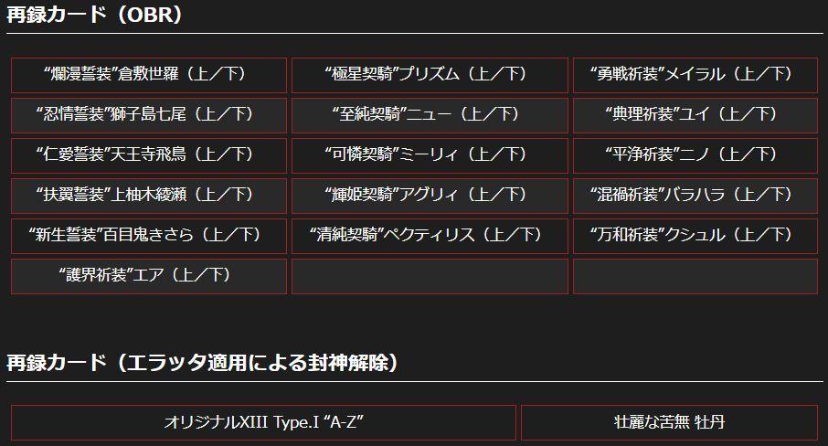 再録OBR&再録エラッタ(エラッタ適用による封神解除):スーパー!オール☆ゼクスターズ