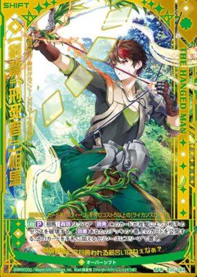 【剣誓『刑死者』】相馬(運命の交わる刻)高画質版カード画像