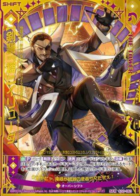 【剣誓『塔』】イリューダ(SFR:第30弾 運命の交わる刻)カード画像