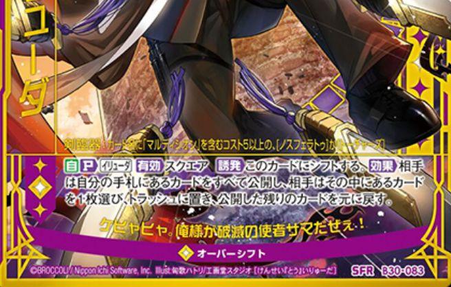 【剣誓『塔』】イリューダ(SFR:第30弾 運命の交わる刻)カードテキスト