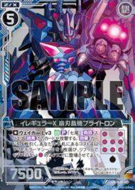 イレギュラーX 崩刃裁機ブライトロン(ゼクス【EXパック19弾 スーパー!オール☆ゼクスターズ】再録カード)