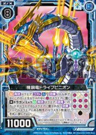 機鋼竜ドライブピニオン(ゼクス【EXパック19弾 スーパー!オール☆ゼクスターズ】再録カード)
