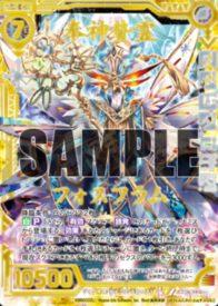 奉神贄霊フォスフラム(ゼクス【EXパック19弾 スーパー!オール☆ゼクスターズ】再録カード)