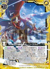 純白の銀閃光ホーリースカイ(ゼクス【EXパック19弾 スーパー!オール☆ゼクスターズ】再録カード)