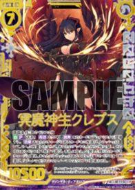 冥魔神生クレプス(ゼクス【EXパック19弾 スーパー!オール☆ゼクスターズ】再録カード)