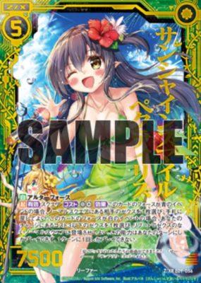 サンシャインスマイル ペクティリス(ゼクス【EXパック19弾 スーパー!オール☆ゼクスターズ】再録カード)