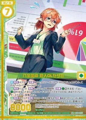 八宝美神 新人OLセサミ(SR:第30弾 運命の交わる刻)カード画像