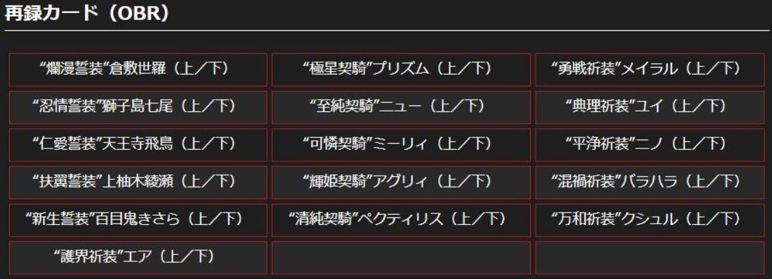 EX19弾「スーパー!オール☆ゼクスターズ」再録オーバーブーストレア・リスト
