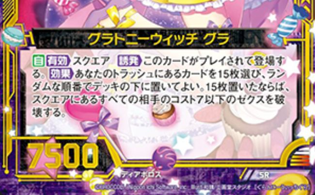 グラトニーウィッチ グラ(SR:EXパック19弾 スーパー!オール☆ゼクスターズ)カードテキスト