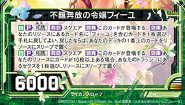 不羈奔放の令嬢フィーユ(レア:EXパック19弾 スーパー!オール☆ゼクスターズ)カードテキスト