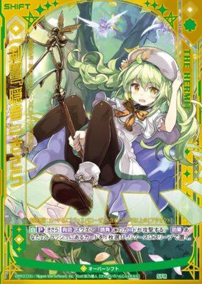 【剣誓『隠者』】きさら(SFR:第31弾 神秘への道標)カード画像
