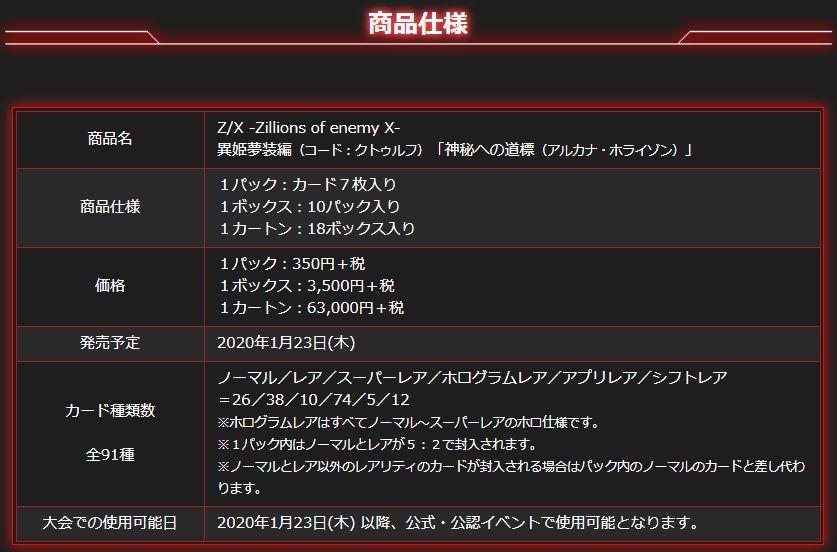 ゼクス第31弾「神秘への道標(アルカナ・ホライゾン)」の公式商品情報