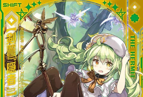 【剣誓『隠者』】きさら(SFR:第31弾 神秘への道標)が公開!コスト5以上のヴェスパローゼに剣臨する緑オーバーシフト!