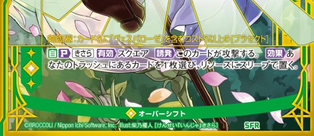 【剣誓『隠者』】きさら(SFR:第31弾 神秘への道標)カードテキスト