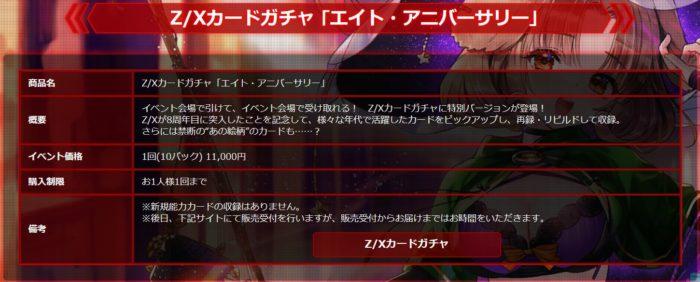 Z/Xカードガチャ 「エイト・アニバーサリー」収録カードリストまとめ!