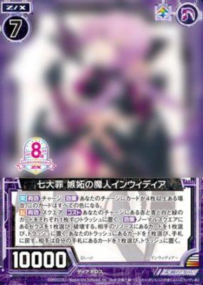 七大罪 嫉妬の魔人インウィディア:エイト・アニバーサリー限定版/通常版