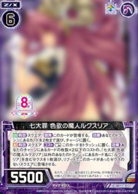 七大罪 色欲の魔人ルクスリア:エイト・アニバーサリー限定版/通常版