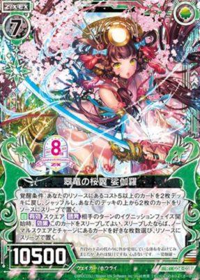 翠竜の桜翼 娑伽羅:エイト・アニバーサリー限定版/通常版