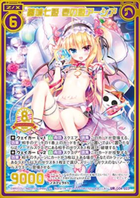 墓城七姫 壱の姫アーシア:エイト・アニバーサリー限定版/通常版