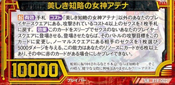 美しき知略の女神アテナ(SR:EXパック19弾 スーパー!オール☆ゼクスターズ)カードテキスト