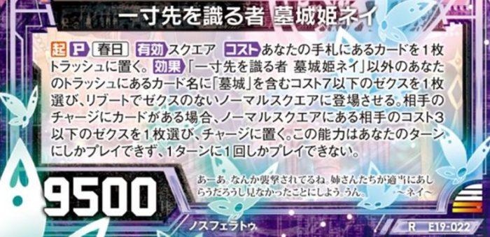 一寸先を識る者 墓城姫メイ(レア:EXパック19弾 スーパー!オール☆ゼクスターズ)カードテキスト