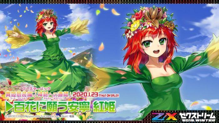 竜徹先生が描く、百花に願う安寧 紅姫(ゼクス第31弾「神秘への道標」収録)のカードイラスト