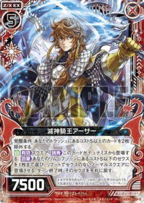 SR「滅神騎王アーサー」のカードゲーマーPRプロモ版