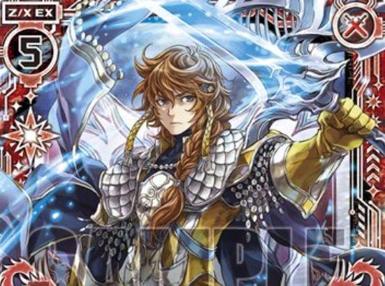 SR「滅神騎王アーサー」がカードゲーム専門誌「カードゲーマー」の付録PRカードとして封入決定!
