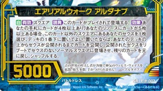 エアリアルウォーク アルダナブ(SR:EXパック19弾 スーパー!オール☆ゼクスターズ)カードテキスト