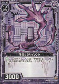 吸音するサイレント(ノーマル:第31弾 神秘への道標)カード画像