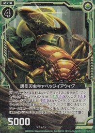 誘引刃虫キャベッジイアウィグ(ノーマル:第31弾 神秘への道標)カード画像
