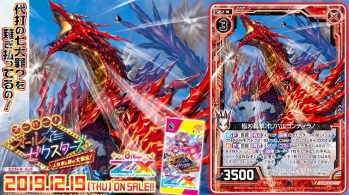 極刃轟撃オリハルコンティラノ(レア:EXパック19弾 スーパー!オール☆ゼクスターズ)が公開!プレイヤーが「世羅」なら2つの能力を得る新たなオリハルコンティラノ!