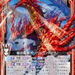 極刃轟撃オリハルコンティラノ(レア:EXパック19弾 スーパー!オール☆ゼクスターズ)カード画像