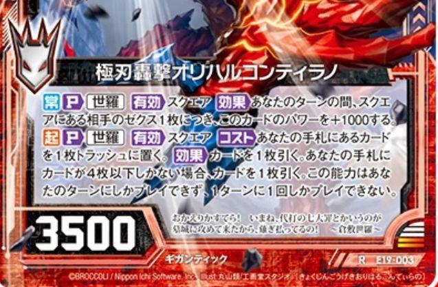 極刃轟撃オリハルコンティラノ(レア:EXパック19弾 スーパー!オール☆ゼクスターズ)カードテキスト