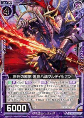 告死の邪剣 黒剣八魂マルディシオン(レア:EXパック19弾 スーパー!オール☆ゼクスターズ)カード画像