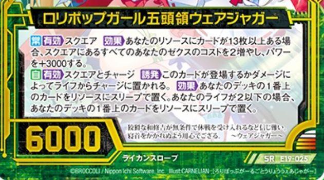 ロリポップガール五頭領ウェアジャガー(SR:EXパック19弾 スーパー!オール☆ゼクスターズ)カードテキスト