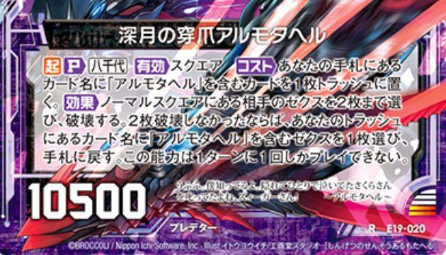 深月の穿爪アルモタヘル(レア:EXパック19弾 スーパー!オール☆ゼクスターズ)カードテキスト