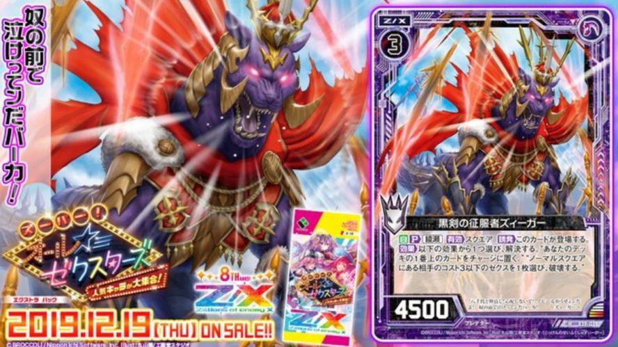 黒剣の征服者ズィーガー(レア:EXパック19弾 スーパー!オール☆ゼクスターズ)が公開!プレイヤーが「綾瀬」なら【自】の能力を得る新たなズィーガー!