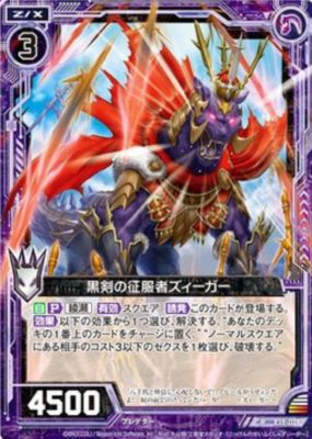 黒剣の征服者ズィーガー(レア:EXパック19弾 スーパー!オール☆ゼクスターズ)カード画像